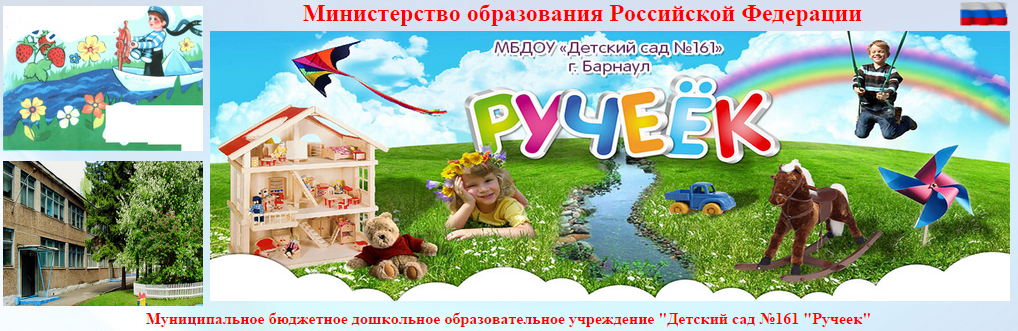 муниципальное бюджетное дошкольное образовательное учреждение «Детский сад № 161″ общеразвивающего вида