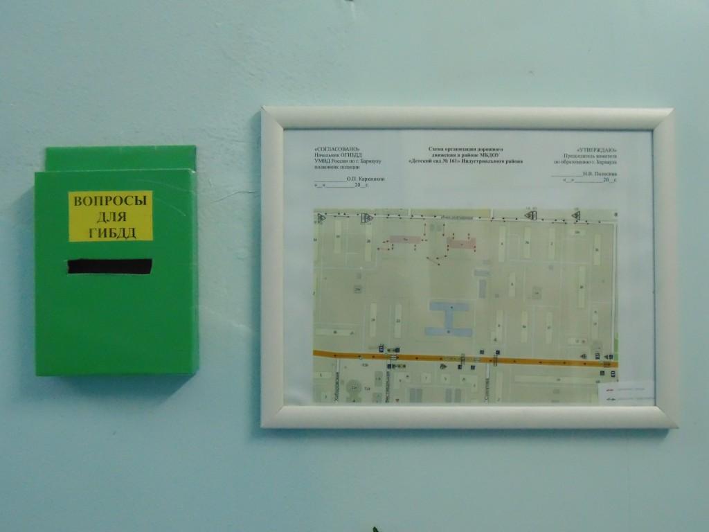 Схема организации дорожного движения в районе МБДОУ Детский сад 161